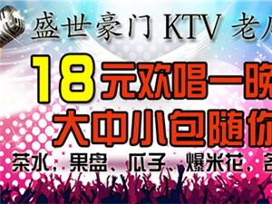 盛世豪门KTV老店18元欢唱大抢购活动开始啦!