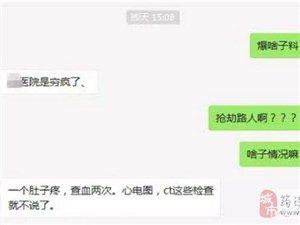 母亲肚子疼送到江安某医院检查,一天喊输19瓶液,正常不?