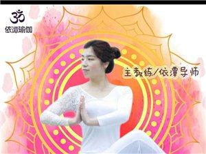 栾川依潭瑜伽馆10周年店庆大型回馈庆典晚会诚邀您的参与