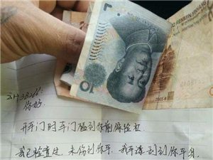 云南文山好司机:刮碰车后暖心留言留钱
