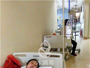 【家庭救助】筹款救命!请大家救救胃癌的我,我想活下去!
