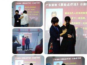 永丰县志愿者协会开展基本医疗保健知识培训