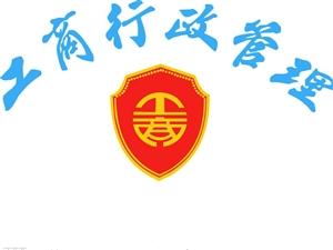 通城县工商行政管理局