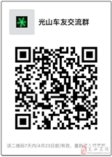 欢迎光山广大车主加入微信群聊