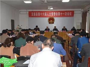 无极县第十六届人大常委会举行第十一次会议