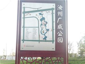 广成公园――――-汝州又一靓丽的名片~