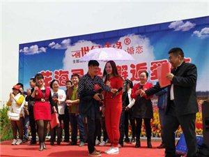 南阳地区创世纪情缘第六届大型相亲会相约镇平李寨生态园圆满成功!