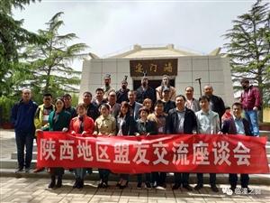 韩城之窗与陕西各媒体大咖齐聚临潼,共话新媒体未来!