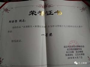 """【厉害】阳新""""农民诗人""""用诗词宣传十九大 喜获一等奖"""
