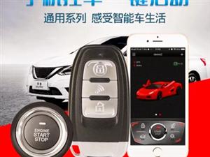 汽车安装手机控车一键启动有哪些利与弊