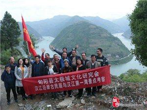 """旬阳县太极城文化研究会赴汉江第一湾""""龚家洲""""实地考察"""