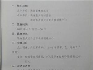 """2018年通许县""""乒协杯""""乒乓球比赛"""