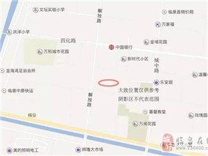 临泉城区新增多个停车场!具体位置在这里……