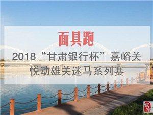 金沙国际网上娱乐官网南湖面具跑活动报名了!