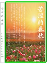 江枫原创长篇小说苦涩的春秋
