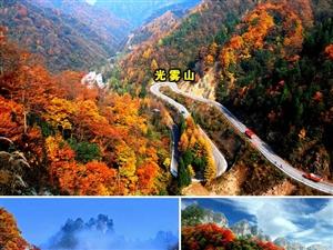 四川光雾山-诺水河国家地质公园成功加入世界地质公园网络名录