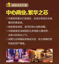 龙城华府三期临街旺铺――现正接受预约登记!!