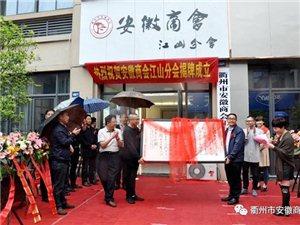热烈祝贺衢州市安徽商会88必发娱乐分会揭牌成立