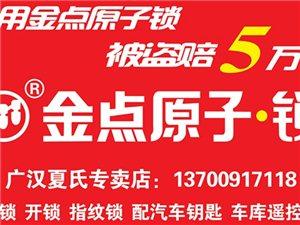 广汉开锁电话13700917118,用金点原子锁,被盗赔5万!广汉修锁换锁