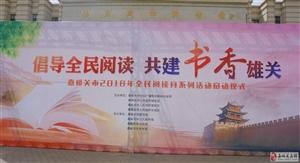 """金沙国际网上娱乐官网市图书馆2018年""""全民阅读月""""启动仪式"""