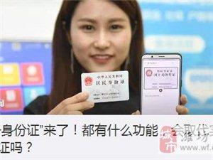 """潍坊人你的""""电子身份证""""来了!都有什么功能,会取代实体身份证吗?"""