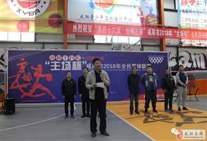 """""""喜迎十六运 丝绸之路""""咸阳市2018年 """"主场杯""""全民篮球联赛拉开帷"""
