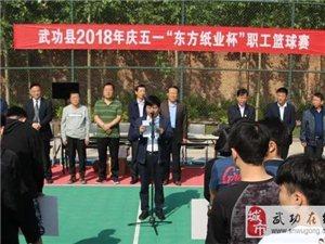 """【武功篮协】武功县2018庆""""五一""""东方纸业杯职工篮球赛开幕"""