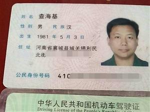 寻找失主,捡到查海基驾驶证身份证