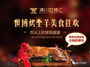 周末来世博汇,品尝一场惊艳味蕾的烤全羊盛宴吧!