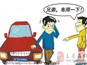 还敢往外借车?这名村民就摊上事儿了!小编给车主支招,遇到借车的你可以这么办……