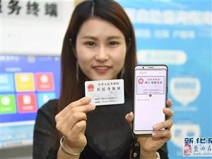 """太方便了!""""电子身份证""""来了!它会取代实体身份证吗?"""
