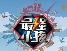 2018《最强小孩》全国选手招募龙川赛区