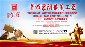 2018蒙阴首届天基云蒙庄园杯最美工匠网络评选活动