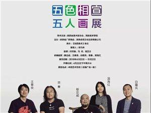 """【展览预告】丨""""五色相宣""""―五人作品展将于4月22日在卓信艺术空间开幕"""