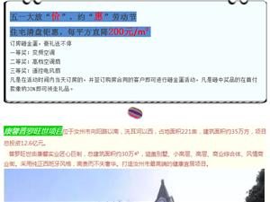 """【康馨・普罗旺世】五一大放""""价"""",豪礼送不停!"""