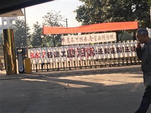 舒城龙津啤酒厂原址挂了这些条幅是什么情况各位