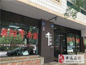襄阳牛杂面馆开张营业,试吃抢购活动开始啦!