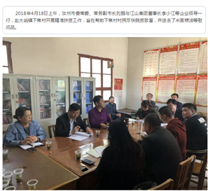 【汝州大时代】市领导刘鹏与江山集团董事长一行赴大峪镇下焦村开展精准扶贫