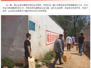 【江山公益】市领导刘鹏与江山集团董事长一行赴大峪镇下焦村,开展精准扶贫