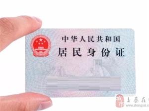 【有关】重要!身份证迎来四大改革,不可不知!