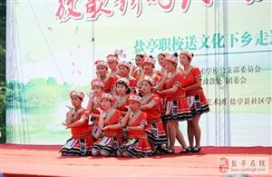 放歌新时代 盐亭县职中送文化下乡到林农镇天和村、爱国村。
