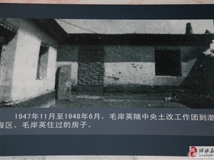 毛岸英在滨州住过的房子和使用过的扁担水桶
