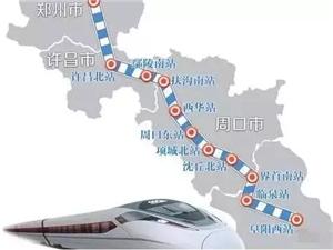 周口离高铁梦又近一步郑阜高铁沈界2号最新进展