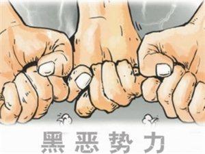 江山市关于开展扫黑除恶专项斗争的通告