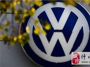 大众汽车明年换车标 VW变身再变脸