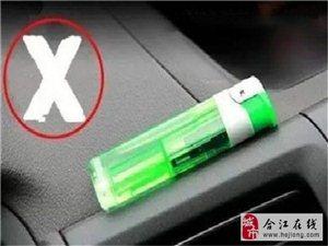 快看看你们车里有没有这些危险品