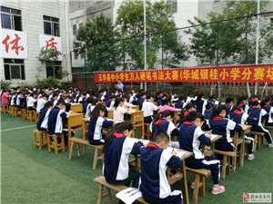 写优美方块字,做堂堂中国人――旁观五华中小学校的书法教育