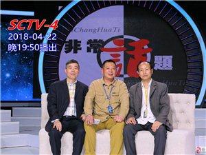 澳门威尼斯人赌场注册发明人梁思武做客《非常话题》,SCTV-4在22日19:50播出