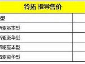 江西五十铃铃拓上市 售价11.68-14.68万