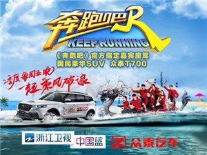 【奔跑吧】官方指定嘉宾座驾 国民豪华SUV众泰T700·为你而来
